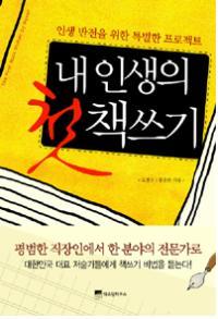 firstbook-20120612.jpg