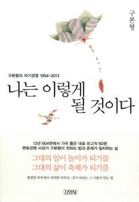 bhgoo_book21-20131119.jpg