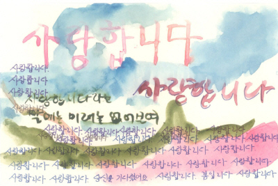 s-20110226-3-postcard-사랑합니다.jpg
