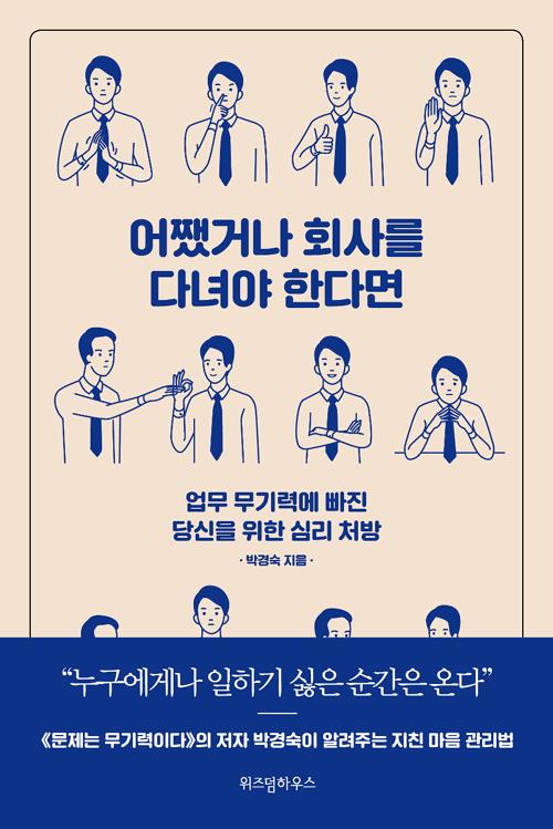 어쨌거나 회사를 다녀야 한다면(박경숙, 2017, 위즈덤 하우스).jpg